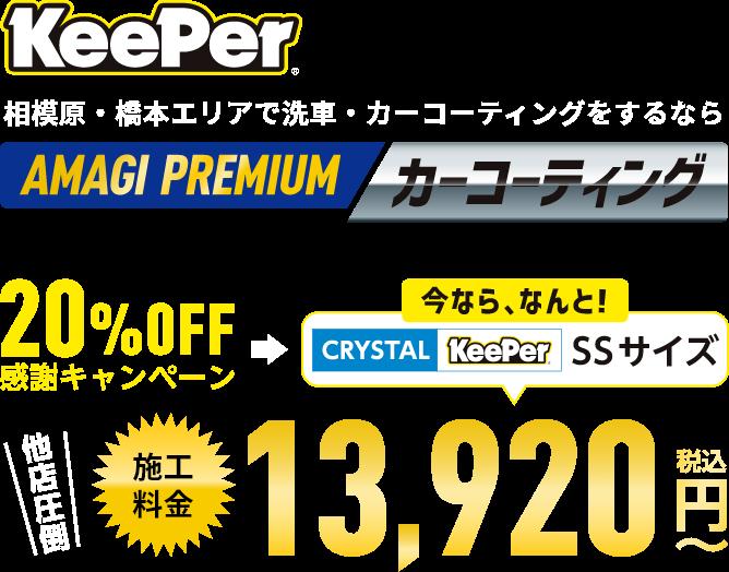 施工料金¥13,200~
