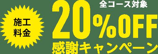 20%OFFキャンペーン
